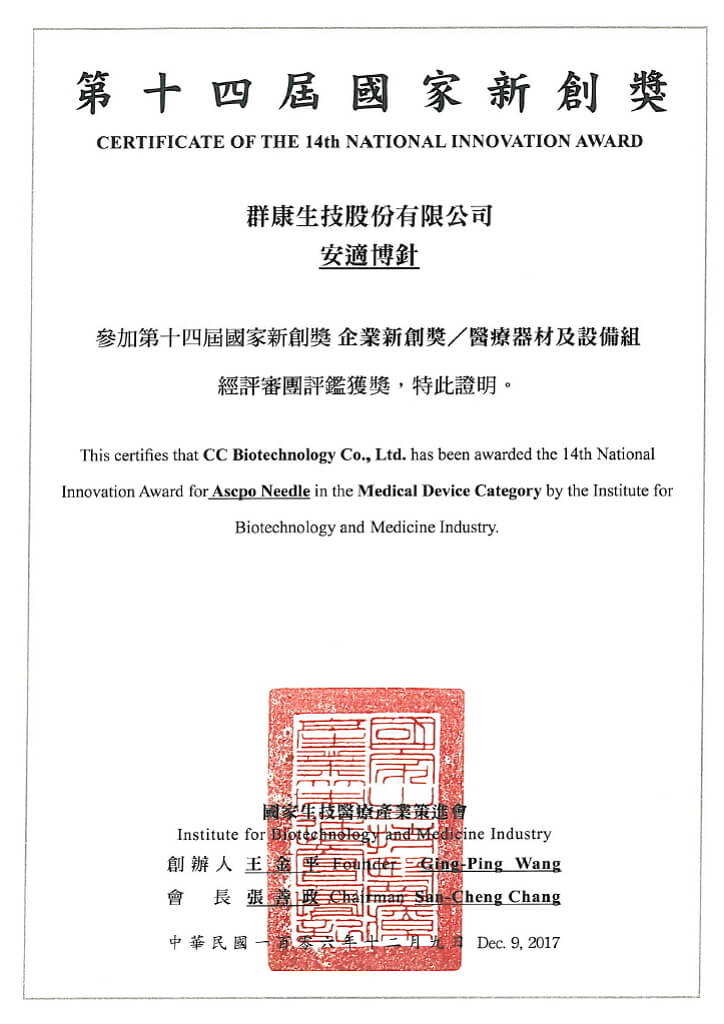 Certificate of The 14th National Innovation Award-CCBio